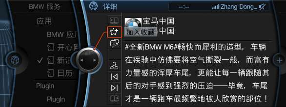 BMW ConnectedDrive, Apps China, SinaWeibo (02/2012)