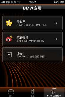 BMW Connected App China,  (02/2012)