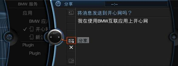 BMW ConnectedDrive, Apps China, Kaixin (02/2012)