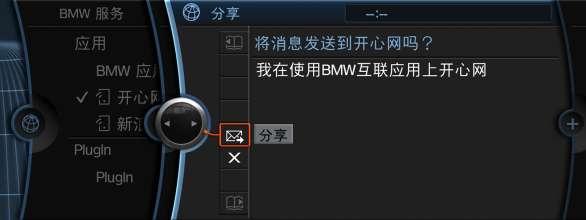 BMW ConnectedDrive, Apps China, Kaixin (02/2012)