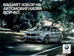 BMW Group Bulgaria starts an eco bonus programme (10/2017)