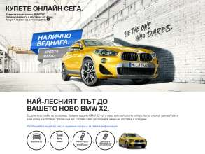 BMW Group Bulgaria starts an on-line sales campaign for the all new BMW X2 (04/2018)